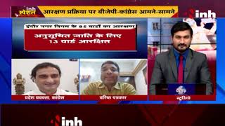 Madhya Pradesh : Indore Nagar Nigam || आरक्षण पर तकरार