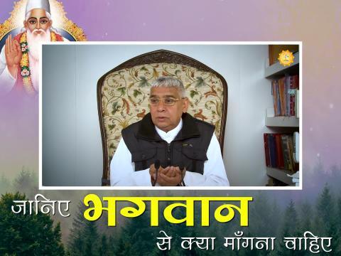 जानिए भगवान से हमें क्या माँगना चाहिए    संत रामपाल जी महाराज सत्संग   
