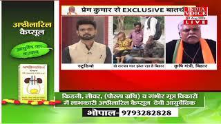 बिहार के कृषि मंत्री, प्रेम कुमार, का एक्सक्लूसिव इंटरव्यू, इंडिया वॉइस पर