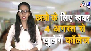 विद्यार्थियों के लिए बड़ी खबर, हरियाणा में 4 अगस्त से खुलेंगे कॉलेज, देखिए विशेष