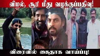 விமல், சூரி மீது வழக்குப்பதிவு! கைதாக வாய்ப்பு!  Case against Actors Vimal and Soori violate curfew