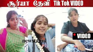 Suriya Devi Tiktok latest video   சூர்யா தேவி டிக் டாக் வீடியோ