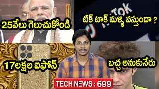 TechNews in Telugu 699:Microsoft Is in Talks to Buy TikTok,twitter hacker,esim fraud,netflix,iphone