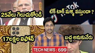 TechNews in Telugu 699:Microsoft Is in Talks to Buy TikTok,twitter hacker,esim fraud,netflix,iphone