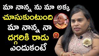 మా నాన్న ను మా అక్క చూసుకుంటుంది  మా నాన్న నాదగ్గరికి రాడు ఎందుకంటే | Potti Vijaya Latest Interview