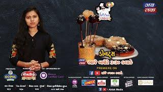 LIVE | Abtak Delicious Rasthal | Doughnut | Episode-96 | Abtak Special