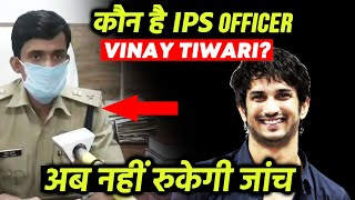 Who Is IPS Officer Vinay Tiwari? | Mumbai Pahuche Officer | Sushant Singh Rajput Case NEW TWIST