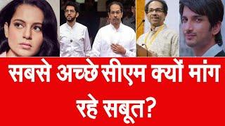 टीम कंगना का महाराष्ट्र के सीएम पर साधा निशाना, मुंबई पुलिस पर भी उठाए सवाल