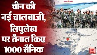 India China Tension: लद्दाख के बाद लिपुलेख पर China ने गड़ाई नजरें,  तैनात किए 1000 सैनिक