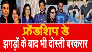 करन-काजोल, अजय-रोहित, फराह-शाहरुख आपसी झगड़ों के बाद भी दोस्ती कायम