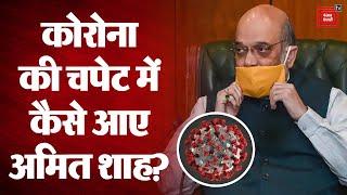 गृह मंत्री Amit Shah की कोरोनावायरस रिपोर्ट आई Positive, सभी कर रहे जल्द स्वस्थ होने की कामना