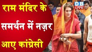 Priyanka Gandhi की बैठक में Ram mandir पर हुई चर्चा | Ram mandir के समर्थन में नज़र आए कांग्रेसी |
