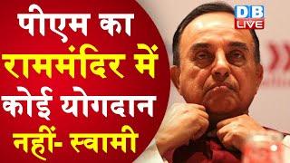 PM का Ram Temple में कोई योगदान नहीं- स्वामी | BJP सांसद Subramanian Swamy की नाराजगी आई सामने |