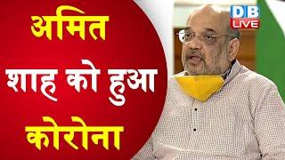 Amit Shah को हुआ कोरोना | कोरोना की चपेट में गृहमंत्री |#DBLIVE