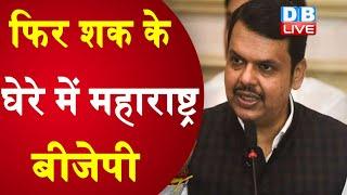फिर शक के घेरे में Maharashtra BJP | Congress का BJP पर इलज़ाम |#DBLIVE