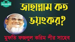 জাহান্নাম কত ভয়ংকর শুনুন নতুন এই ওয়াজটিতে । Bangla New Waz Mahfil 202 | Foyzul Karim@Islamic BD