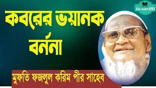 কবরের ভয়ানক বর্ননা । মুফতি ফয়জুল করিম । বাংলা ওয়াজ । New Islamic Lecture 2020 | @Islamic BD
