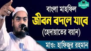 জীবন বদলে যাবে । হেদায়াতের বয়ান । Maulana Hafizur Rahman Siddiki   Bangla Waz Mahfil   @Islamic BD