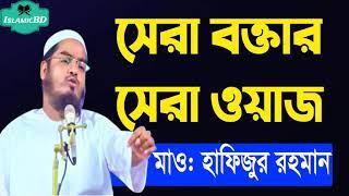 সেরা বক্তার সেরা ওয়াজ । মাওলানা হাফিজুর রহমান সিদ্দীকি । New Bangla Waz Mahfil 2020 | @Islamic BD