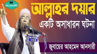 আল্লাহর দয়ার একটি অসাধারন ঘটনা । ওয়াজ মাহফিল । Mawlana Hafizur Rahman Siddiki Waz | @Islamic BD