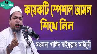 কয়েকটি স্পেশাল আমল শিখে নিনি । ওয়াজ মাহফিল । Maulana Khaled Saifullah Ayubi Lecture@Islamic BD