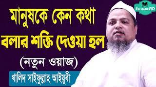 মানুষকে কেন কথা বলার শক্তি দেওয়া হলো । নতুন ওয়াজ । Maulana Khalid Saifullah Ayubi | @Islamic BD