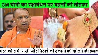 Uttar Pradesh News // CM योगी का रक्षाबंधन पर बहनों को तोहफा