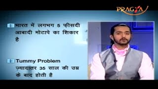 How to lose weight beer belly care for stomach related disease पेट से मोटापा कैसे घटाएं