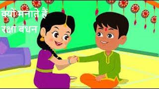 Raksha Bhandhan significance & why we celebrate Raksha Bhandhan राखी रक्षा बंधन क्यों और कैसे मनाएं