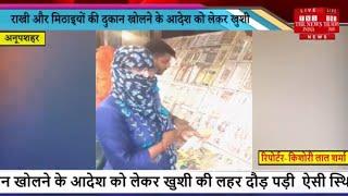 Uttar Pradesh // सरकार द्वारा राखी और मिठाइयों की दुकान खोलने के आदेश को लेकर खुशी की लहर