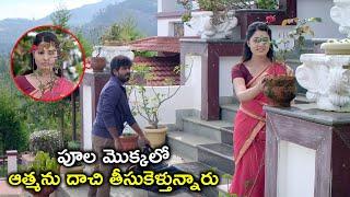 ఆత్మను దాచి తీసుకెళ్తున్నారు | Bhargavi Movie | Latest Telugu Movie Scenes