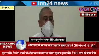 सुशांत सिंह राजपूत : #बिहार के #औरंगाबाद जिले के  सांसद सुशील कुमार सिंह ने सीबीआई जांच की मांग की।