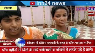 #झारखण्ड के #कोडरमा में कोरोना महामारी के वजह से काँवर पदयात्रा स्थगित।
