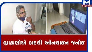 Vadodara : બ્રાહ્મણોએ બદલી ઓનલાઇન જનોઇ   Rakshabandhan   Mantavyanews  