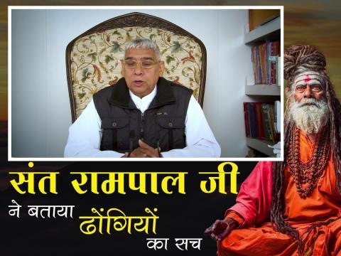 संत रामपाल जी महाराज ने बताया ढोंगियों का सच || संत रामपाल जी महाराज सत्संग ||