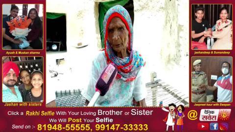 Special: Punjab के Border Area में सापों की दहशत तले दिन काटने को मजबूर 80 साल की बज़ुर्ग मां की कहानी