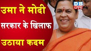 राम का नाम, BJP नेताओं को प्यारे हैं प्राण |उमा ने मोदी सरकार के खिलाफ उठाया कदम #DBLIVE