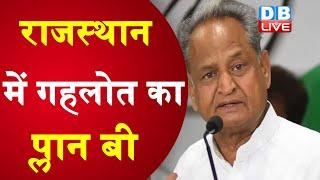 rajasthan में Ashok Gehlot का प्लान बी | आरक्षण से गहलोत जीतेंगे राजस्थान का रण | #DBLIVE