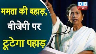 mamata banerjee की दहाड़, बीजेपी पर टूटेगा पहाड़ | BJP के नेता होंगे TMC में शामिल ! #DBLIVE