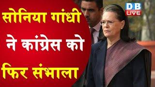 Sonia Gandhi ने Congress को फिर संभाला| कांग्रेस नेताओं ने की Manmohan Singh की तारीफ | #DBLIVE