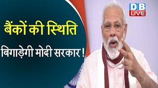 बैंकों की स्थिति बिगाड़ेगी Modi सरकार ! 6 बैंकों की बड़ी हिस्सेदारी एक साल में बेचने की तैयारी |