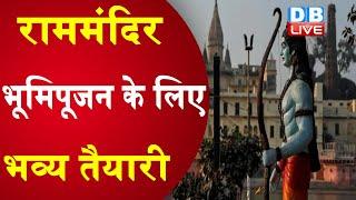 Ram Mandir भूमिपूजन के लिए भव्य तैयारी   CM Yogi ने तैयारियों का लिया जायजा  #DBLIVE