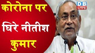 Corona पर घिरे Nitish Kumar | जांच के नाम पर गेम कर रही Nitish सरकार- तेजस्वी |#DBLIVE
