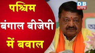 West Bengal BJP में बवाल | कई नेता थामेंगे TMC का दामन |#DBLIVE