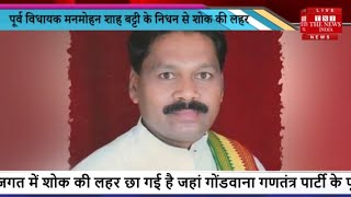 Madhya Pradesh News // Corona संक्रमित पूर्व विधायक मनमोहन शाह बट्टी का निधन
