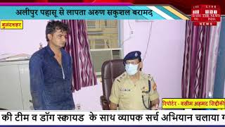 Bulandshahr News // अलीपुर पहासू से लापता अरुण सकुशल बरामद