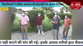 Bulandshahr News // जिलाधिकारी ने Covid-19 अस्पताल वीआईआईटी का औचक निरीक्षण