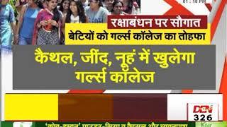 Haryana सरकार ने रक्षाबंधन पर बेटियों का दिया गर्ल्स कॉलेज का तोहफा