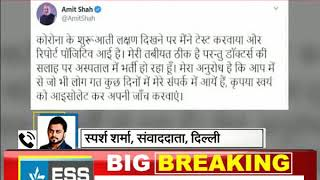 BREAKING : गृहमंत्री AMIT SHAH कोरोना पॉजिटिव