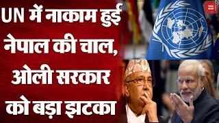 Nepal UNO में भेज रहा विवादित Map, ओली सरकार को लग सकता है बड़ा झटका!